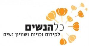לוגו kolhanashim