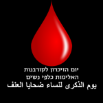 לוגו יום הזיכרון