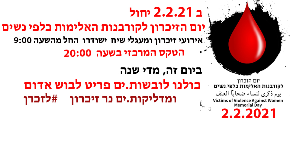 יום הזיכרון לקורבנות האלימות כלפי נשים 2.2.21